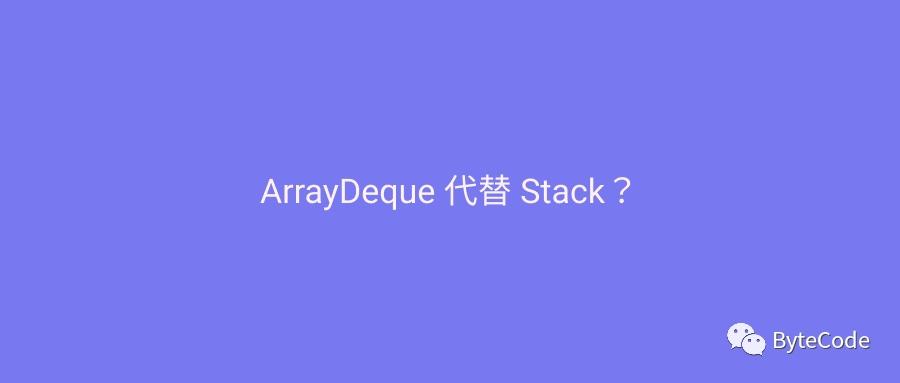 为什么不推荐 ArrayDeque 代替 Stack