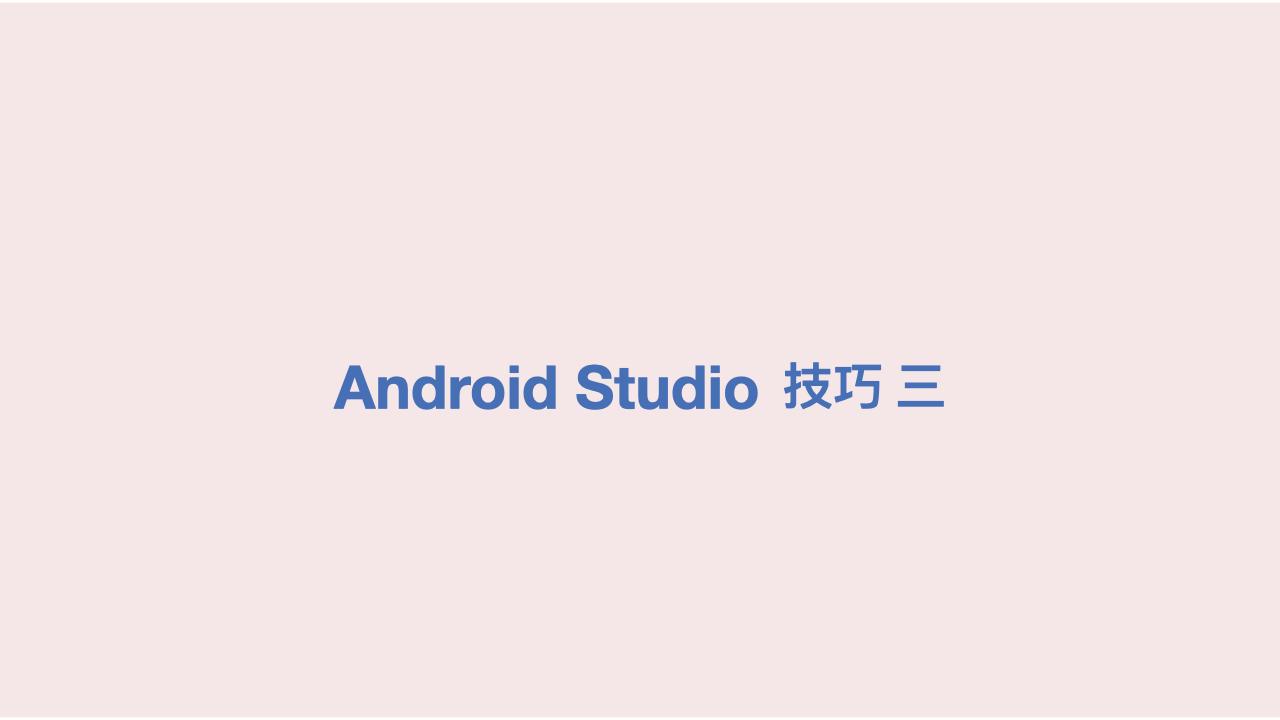 图解多平台 AndroidStudio 技巧(三)