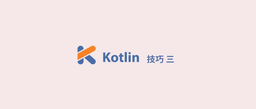 为数不多的人知道的 Kotlin 技巧及解析(三)